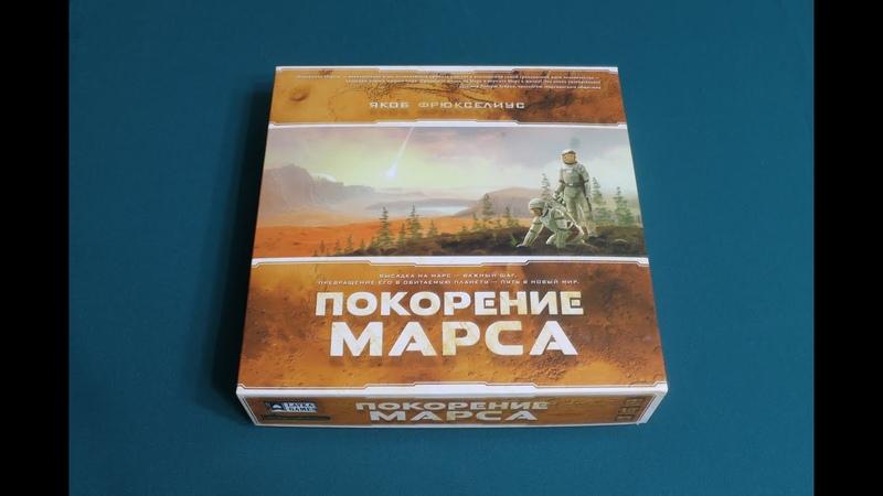 Играем в настольную игру Покорение Марса 2 часть из 2 Terraforming Mars board game let's play