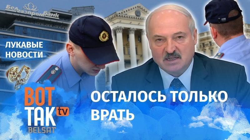 Наглая ложь Лукашенко и его свиты Лукавые новости
