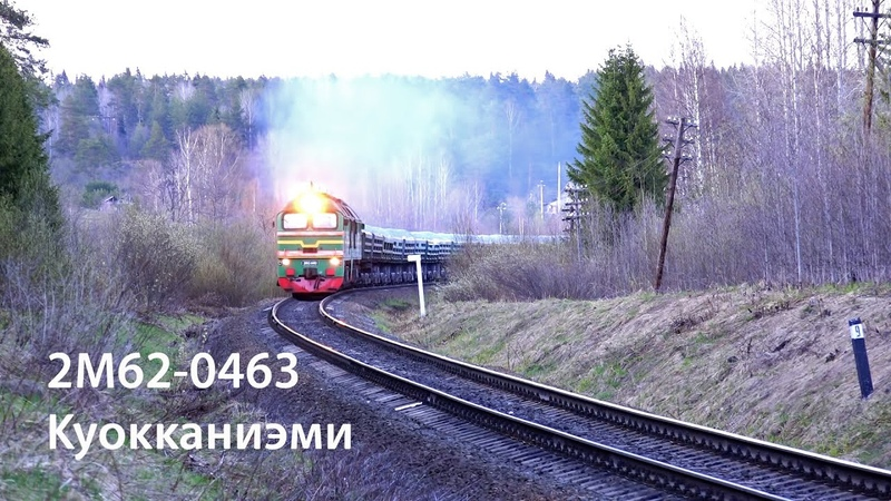 2М62 0463 РЖД Куокканиэми