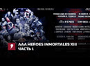 [ My1] 2019.10.19 ААА. Хероес Инморталес 13. Часть 1