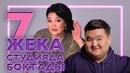 Вайнерлер бір-бірін жек көреді   Сека жайлы шындық   Zheka Fatbelly   Salem show