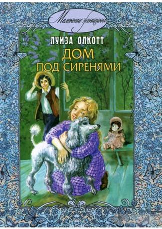 «Книги из страны детства», изображение №3