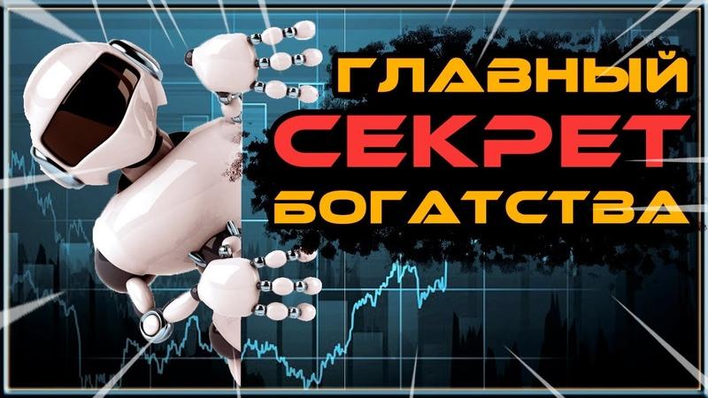 Как начать инвестировать с небольшой суммы Магия сложных процентов от 5000 руб до 9 5 млн руб