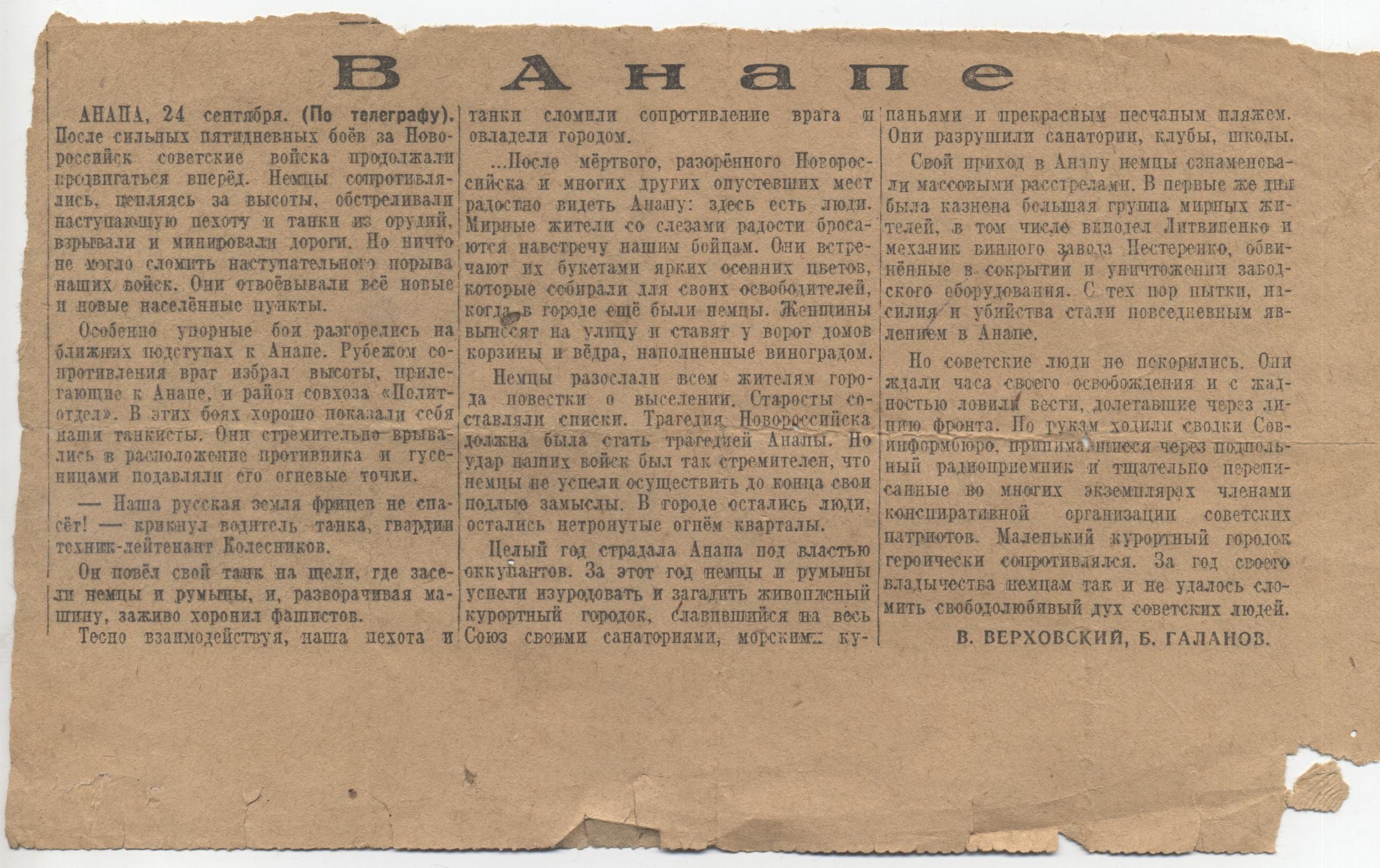 Бюллетени газеты «Знамя колхозника» 1944 года, изображение №6