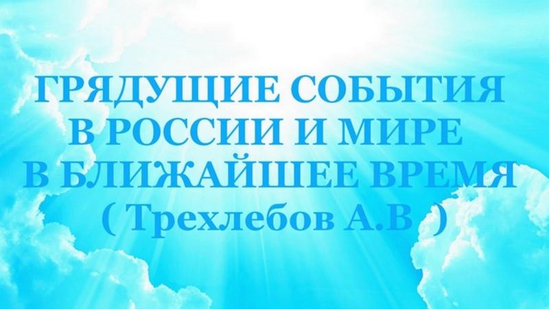 ГРЯДУЩИЕ СОБЫТИЯ В РОССИИ И МИРЕ В БЛИЖАЙШЕЕ ВРЕМЯ Трехлебов А В Ведагор Декабрь 2012 г 2021