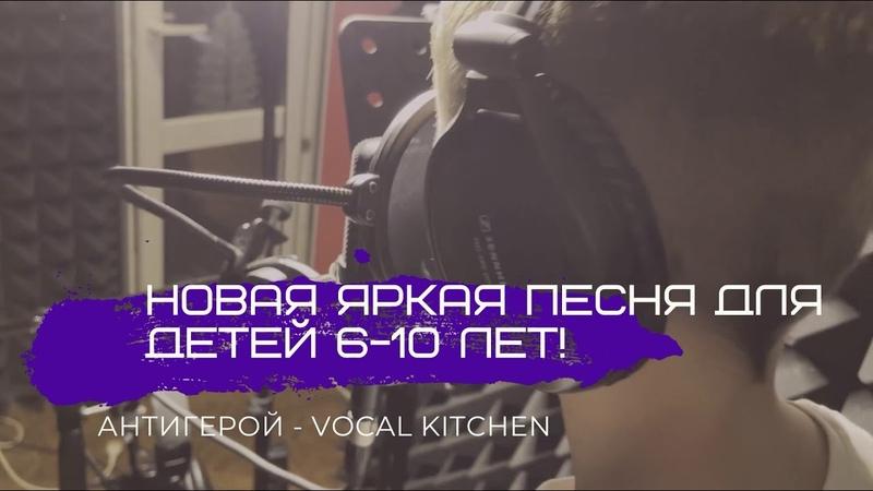 Vocal kitchen Антигерой