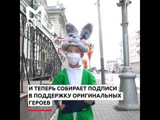 """Жители Перми собирают подписи против новых героев """"Ну, погоди"""""""