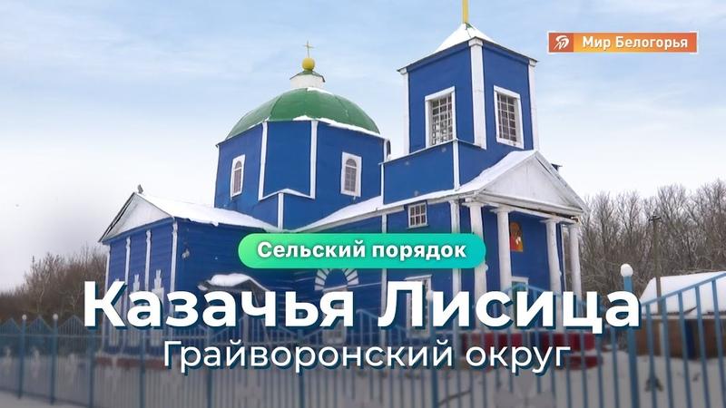 «Сельский порядок» Грайворонское село Казачья Лисица