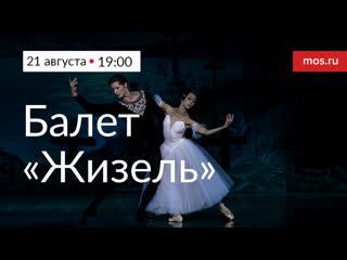 Балет Жизель в концертном зале Москонцерт Холл