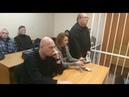 Освободили Кожина из под стражи в зале суда