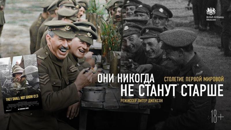 Столетие Первой мировой Они никогда не станут старше русский трейлер