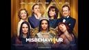 Мисс плохое поведение 2020 год трейлер фильма на русском языке смотреть онлайн