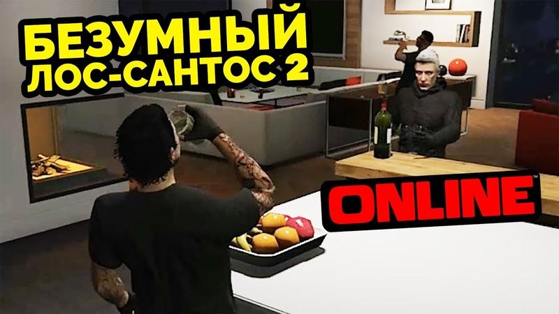 GTA Online - внезапный CRAZYLS 2