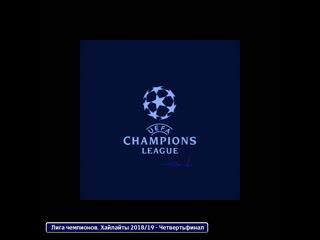 Лига чемпионов. Лучшие моменты двух последних сезонов и не только