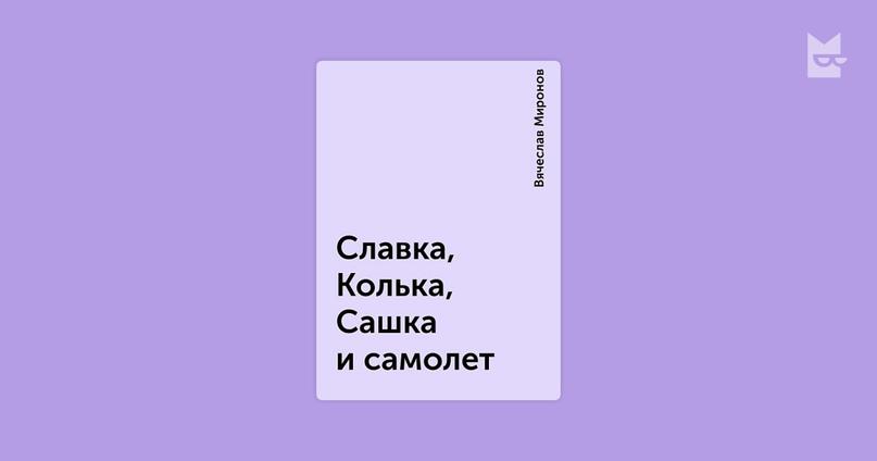 Новые книги красноярских писателей для подростков, изображение №3