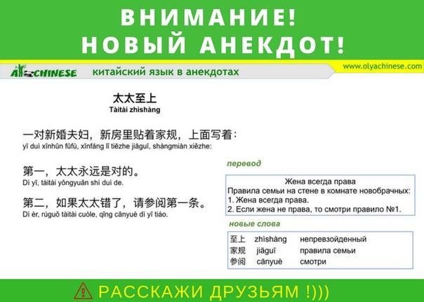 Китайские Анекдоты