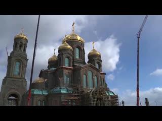 Визит Министра обороны России на площадку строительства Главного храма ВС РФ
