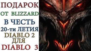 Diablo 3: Подарок  Blizzard игрокам в честь 20-ти летия Diablo 2