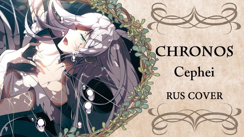 Cepheid Chronos RUS COVER by Shanon
