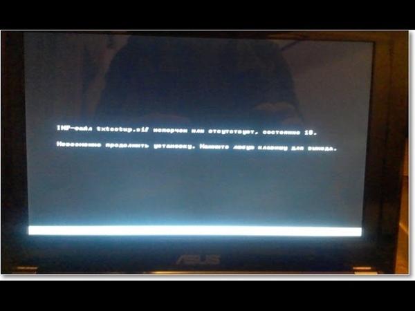Ошибки при установке Windows XP с флешки inf файл