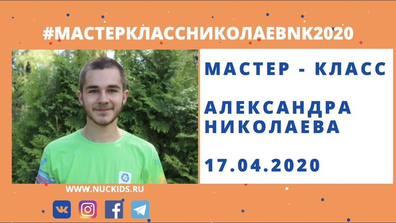 NucKids 2020 МастерКлассНиколаевNK2020