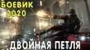 Захватывающий фильм - ДВОЙНАЯ ПЕТЛЯ / Зарубежные боевики 2020 новинки HD