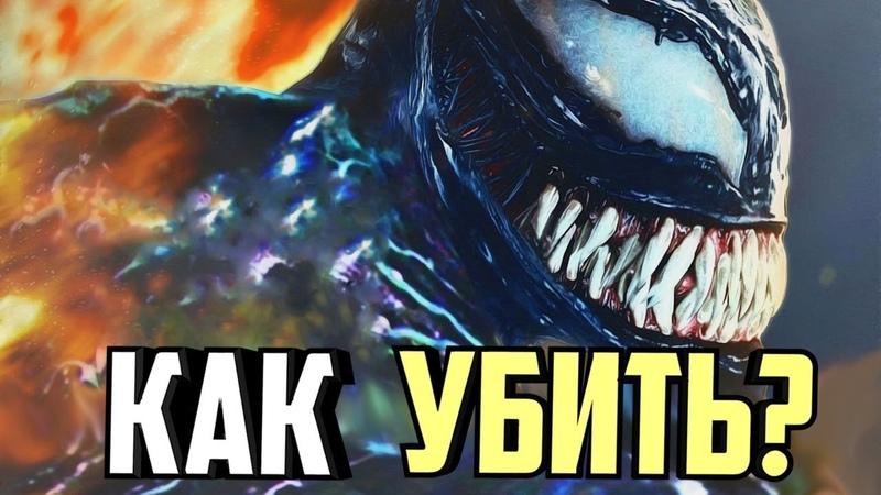 ВСЕ О СЛАБОСТЯХ ВЕНОМА И СИМБИОТОВ. ВЕНОМ 2018. MARVEL COMICS.