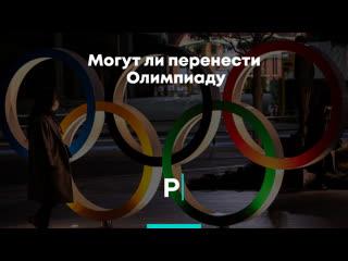 Могут ли перенести Олимпиаду