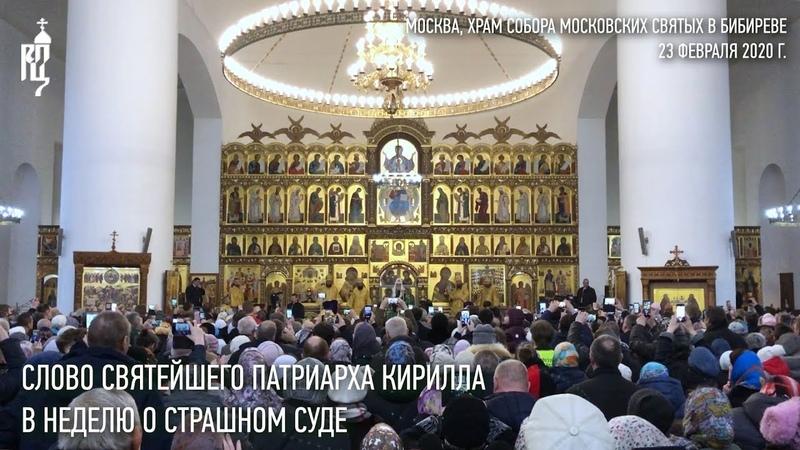 Проповедь Святейшего Патриарха Кирилла в Неделю мясопустную, о Страшном Суде