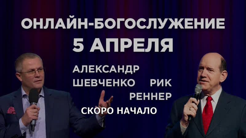 Сквозь бури и штормы жизни Александр Шевченко Рик Реннер Богослужение 05 04 2020