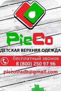 Ольга Пикко