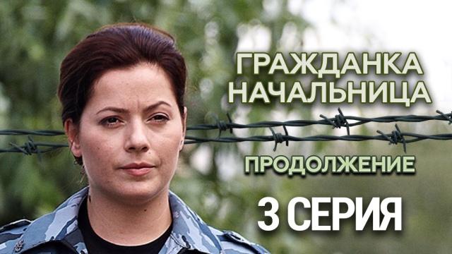 Гражданка начальница Продолжение 3 я серия