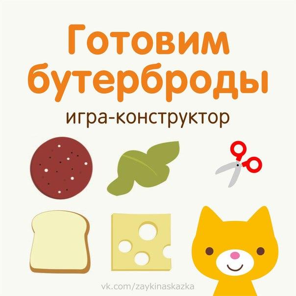 ГОТОВИМ БУТЕРБРОД Игра-конструктор
