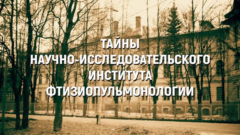 Тайны Санкт Петербургского научно исследовательского института фтизиопульмонологии 2