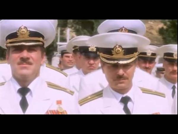 Лучшие моменты 72 метра оркестр Прощание славянки