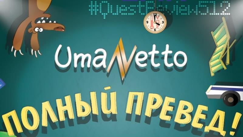 КвестОбзор512 Umanetto Полный превед by Yukio Toge Virg0