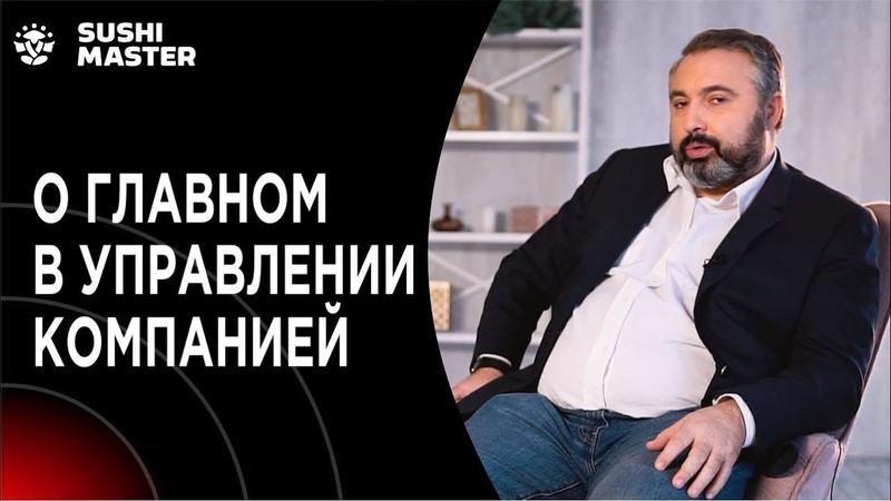 Алекс Яновский о главном в управлении компанией Суши мастер сеть ресторанов японской кухни №1