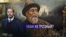 Планета обезьян Иван не Грозный Неизвестная история 29.03.2021.