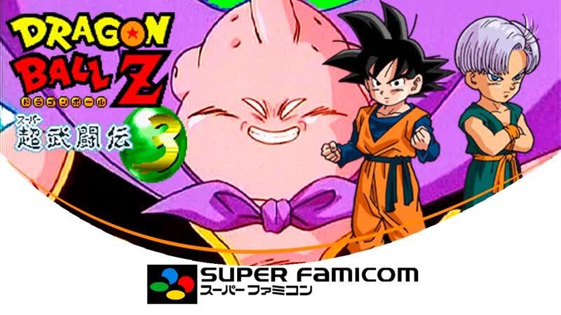 Dragon Ball Z Super Butouden 3 ドラゴンボールZ 超チョウ武闘ブトウ伝デン3 SHVC AZ4J JPN SHVC P AZ4J