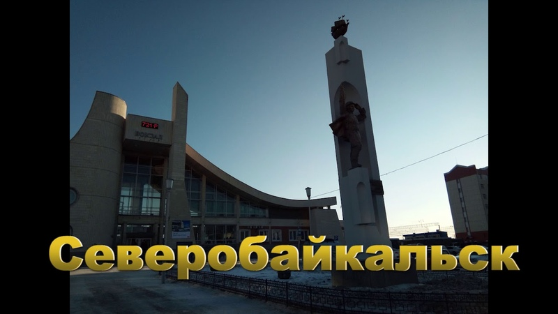 Удокан Братск Красноярск Северобайкальск Влог кемеровчанина №4