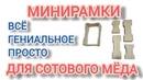 МИНИ РАМКИ. Изготовление рамок для сотового меда. Пчеловодство Саратовской области