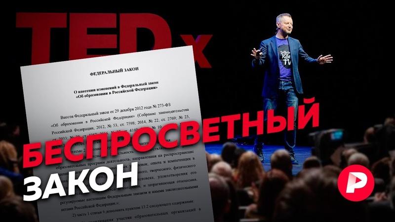 ВЗЯТЬ ВСЕ да и ЗАПРЕТИТЬ ПОДЕЛИТЬ Почему россияне верят лже учёным и при чём здесь закон о просветительской деятельности