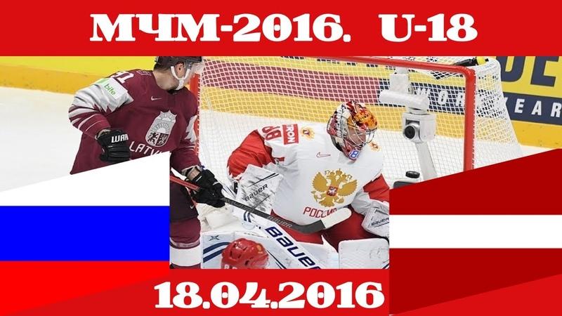 МЧМ-2016 Россия U18-Латвия U18 (18.04.2016)