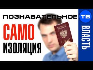 Идиоты в незаконной САМОизоляции (Познавательное ТВ, Артём Войтенков)