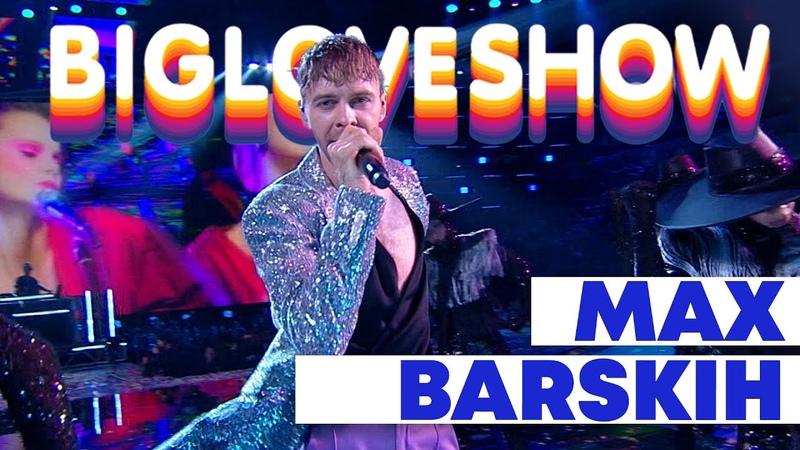 MAX BARSKIH НЕЗЕМНАЯ Big Love Show 2020