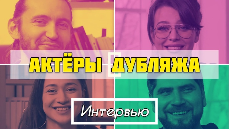 Интервью Актёры дубляжа (Альберт Ибрагимов, Аниса Муртаева, Дарья Блохина, Карен Арутюнов)