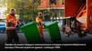 Тарифы на вывоз бытового мусора в Москве в 2020 году выросли вдвое