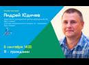 Андрей Юдичев в гостях у Большой перемены. Стрим 8 сентября