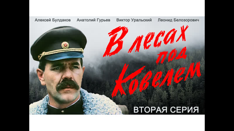 В лесах под Ковелем вторая серия военное кино СССР 1984 год