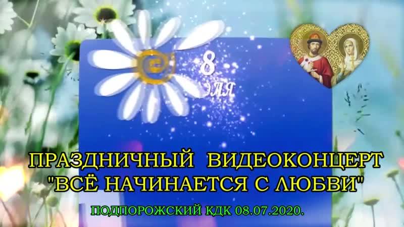 Праздничный видеоконцерт «ВСЕ НАЧИНАЕТСЯ С ЛЮБВИ», посвящённый Дню семьи, любви и верности.